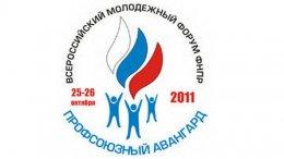 Открылся Всероссийский молодежный форум Профсоюзный Авангард-2011.