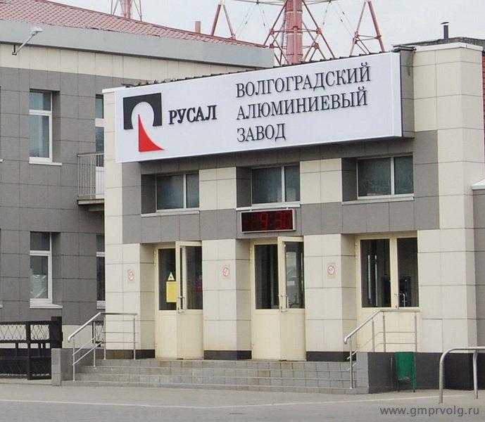 Волгоградский алюминиевый завод 55 лет порошковому производству