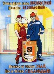 Волжский трубный завод готовится к проведению Дня безопасности в металлургии (Steel Safety Day)